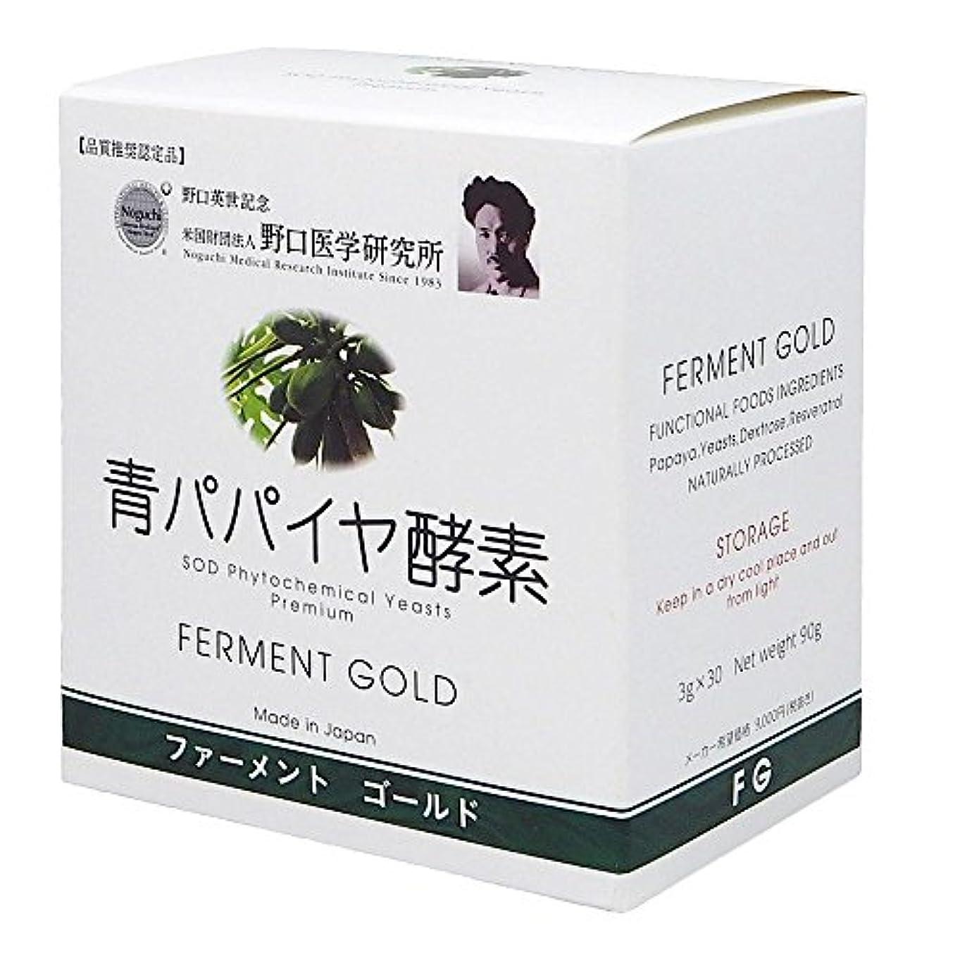 まろやかなバレル検索青パパイヤ発酵食品 青パパイヤ酵素 ファーメントゴールド FERMENT GOLD (レスベラトロール配合) 90g(3gx30包)