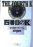 四番目のK (Hayakawa Novels)
