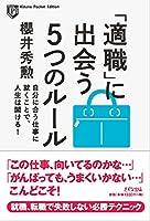 「適職」に出会う5つのルール 自分に合う仕事に就くことで、人生は開ける! (Kizuna Pocket Edition)