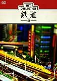 ティルトコレクション 鉄道 ‐街‐ [DVD]