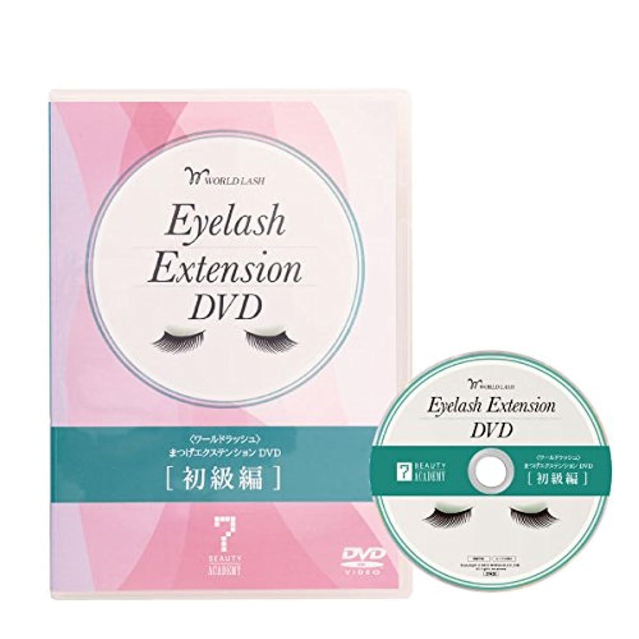 前提に応じてやろう< WORLD LASH > まつげエクステンション DVD (初級編) [ 教材 テキスト DVD まつげエクステ まつ毛エクステ まつエク マツエク サロン用 ]