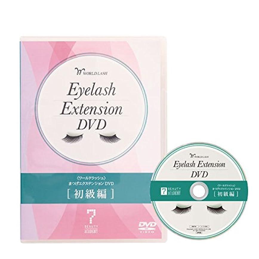 まあナース詳細に< WORLD LASH > まつげエクステンション DVD (初級編) [ 教材 テキスト DVD まつげエクステ まつ毛エクステ まつエク マツエク サロン用 ]
