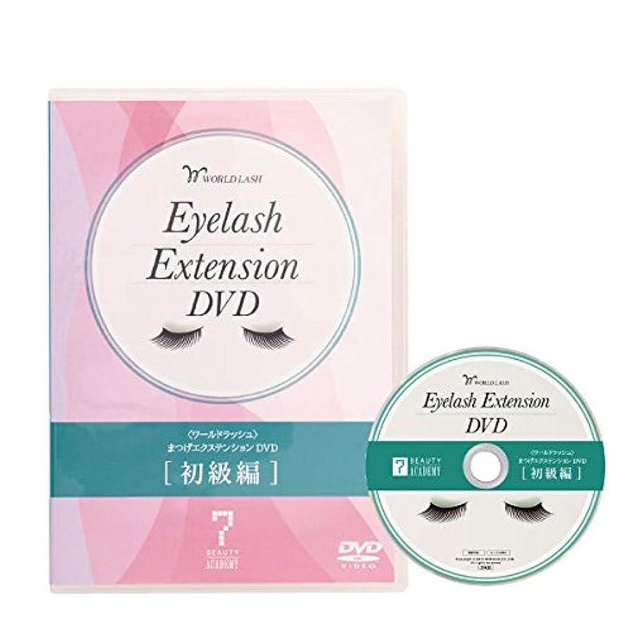 < WORLD LASH > まつげエクステンション DVD (初級編) [ 教材 テキスト DVD まつげエクステ まつ毛エクステ まつエク マツエク サロン用 ]