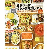 沸騰ワード10×伝説の家政婦シマさん 週末まとめて作りおき! 平日らくらくごはん (TJMOOK)