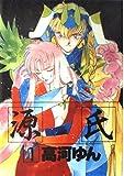 源氏 (1) (ウィングス・コミックス)