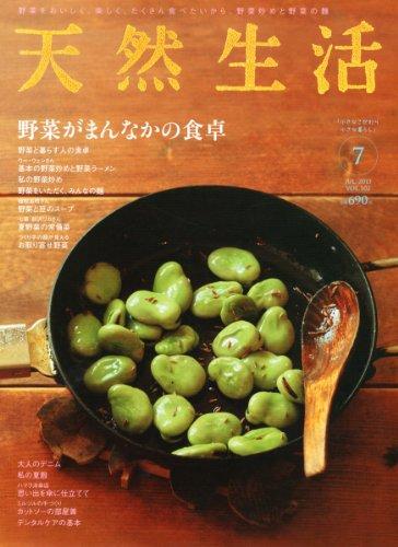 天然生活 2013年 07月号 [雑誌]