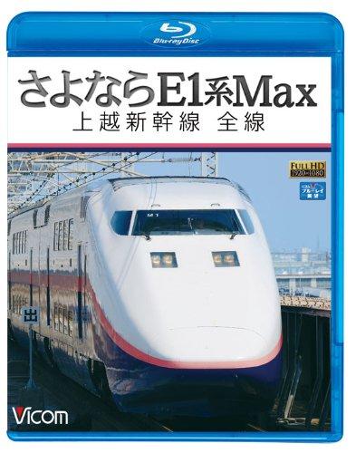 さよならE1系Max 上越新幹線 全線(Blu-ray Disc)