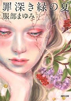 罪深き緑の夏 (河出文庫 は 24-1)