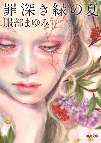 罪深き緑の夏 (河出文庫)