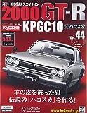 週刊NISSANスカイライン2000GT-R KPGC10(44) 2016年 4/6 号 [雑誌]