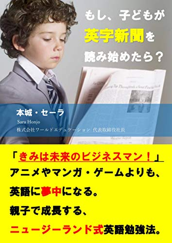 もし、子どもが英字新聞を読み始めたら?