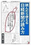 読んだら使える 日経新聞の読み方 (アスカビジネス)