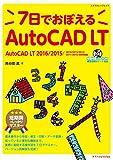 7日でおぼえるAutoCAD LT [2009~2016対応] (エクスナレッジムック)