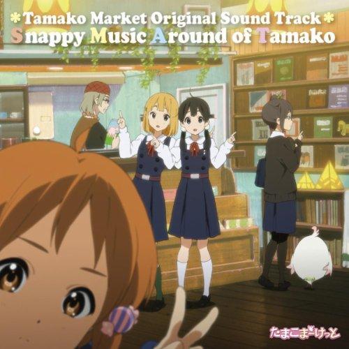TVアニメーション「たまこまーけっと」オリジナル・サウンドト...