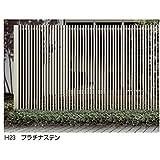 YKK ap リレーリアフェンス2N型(たて格子) 関東間 (本体+柱)セット L字連結用 H18FL TPS-F32N 『アルミフェンス 柵』 木目カラー ハニーチェリーウッド