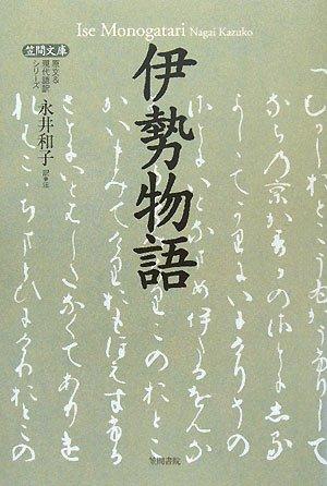 伊勢物語 (笠間文庫—原文&現代語訳シリーズ)