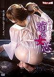 滴る女芯  秘女琴傑作選 [DVD]