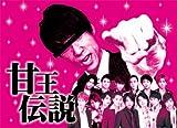 甘王伝説 [DVD]