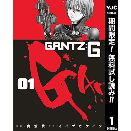 GANTZ:G 1【期間限定無料】