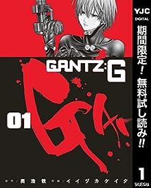 GANTZ:G【期間限定無料】 1 (ヤングジャンプコミックスDIGITAL)