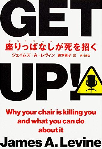 GET UP! 座りっぱなしが死を招く