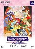 遙かなる時空の中で ~八葉抄~ トレジャーBOX - PSP