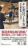 テレ東のつくり方 (日経プレミアシリーズ)