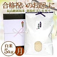 【合格祝いのお返し】お祝いに贈る新潟米 新潟県産コシヒカリ 5キロ(有機肥料)
