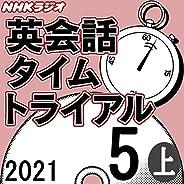 NHK 英会話タイムトライアル 2021年5月号 上