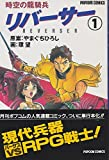 時空の竜騎兵リバーサー / 環 望 のシリーズ情報を見る