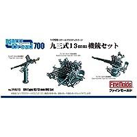 ファインモールド 1/700 ナノ・ドレッドシリーズ 九三式13mm機銃セット プラモデル用パーツ WA15