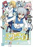 スターマイン (5) (IDコミックス 4コマKINGSぱれっとコミックス)