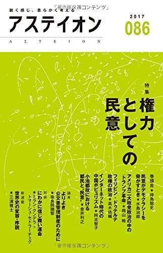 アステイオン 86  【特集】権力としての民意