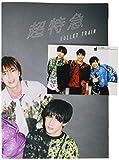【Amazon.co.jp 限定】【Amazon.co.jp 限定特典/生写真付き】TVガイドdan vol.24 画像