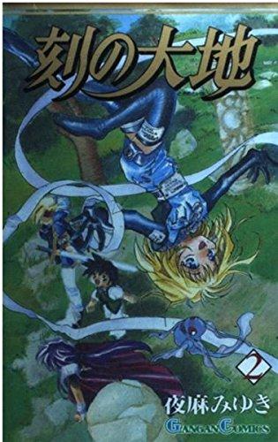 刻の大地 2 (ガンガンコミックス)の詳細を見る