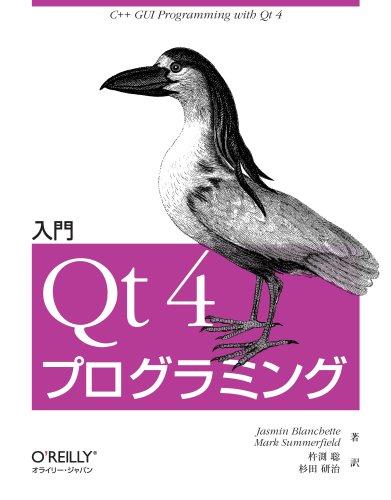 入門 Qt 4 プログラミングの詳細を見る