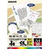 コクヨ カラーレーザー インクジェット 和紙 薄口 KPC-W1110