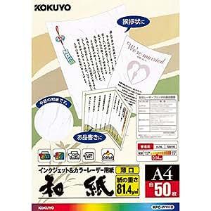 コクヨ コピー用紙 インクジェットプリンタ用紙 A4 和紙 薄口 50枚 レーザープリンタ用紙 KPC-W1110