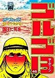 ゴルゴ13 (46) (SPコミックス)