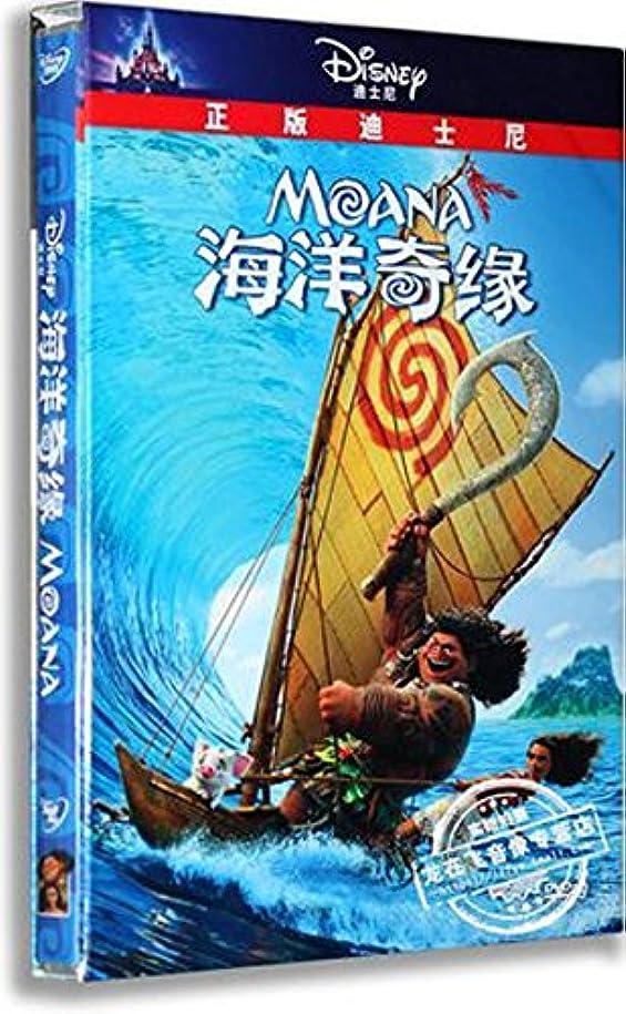 ミス免疫するかなりのMOANAモアナと伝説の海 ティズニー 中国正規版DVD 中国語 英語 学習 再生説明書付 並行輸入品