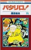 パタリロ! (第75巻) (花とゆめCOMICS (2460))