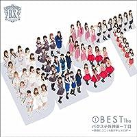 (1)BEST The バクステ外神田一丁目~新曲とユニット曲がギュッとSP~