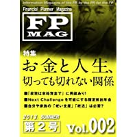 ファイナンシャル・プランナー・マガジン Vol.002(2013年夏号) FPMAG