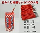 おみくじ抽選セット100人用(日本ブイシーエス)4832-540