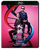 "NHKスペシャル 人体II 遺伝子 第1集 あなたの中の宝物""ト...[Blu-ray/ブルーレイ]"