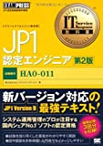 IT Service Management教科書 JP1認定エンジニア 第2版