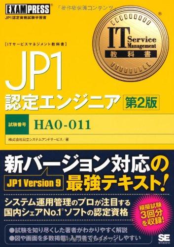IT Service Management教科書 JP1認定エンジニア 第2版の詳細を見る