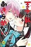 王子が私をあきらめない! 分冊版(24) (ARIAコミックス)