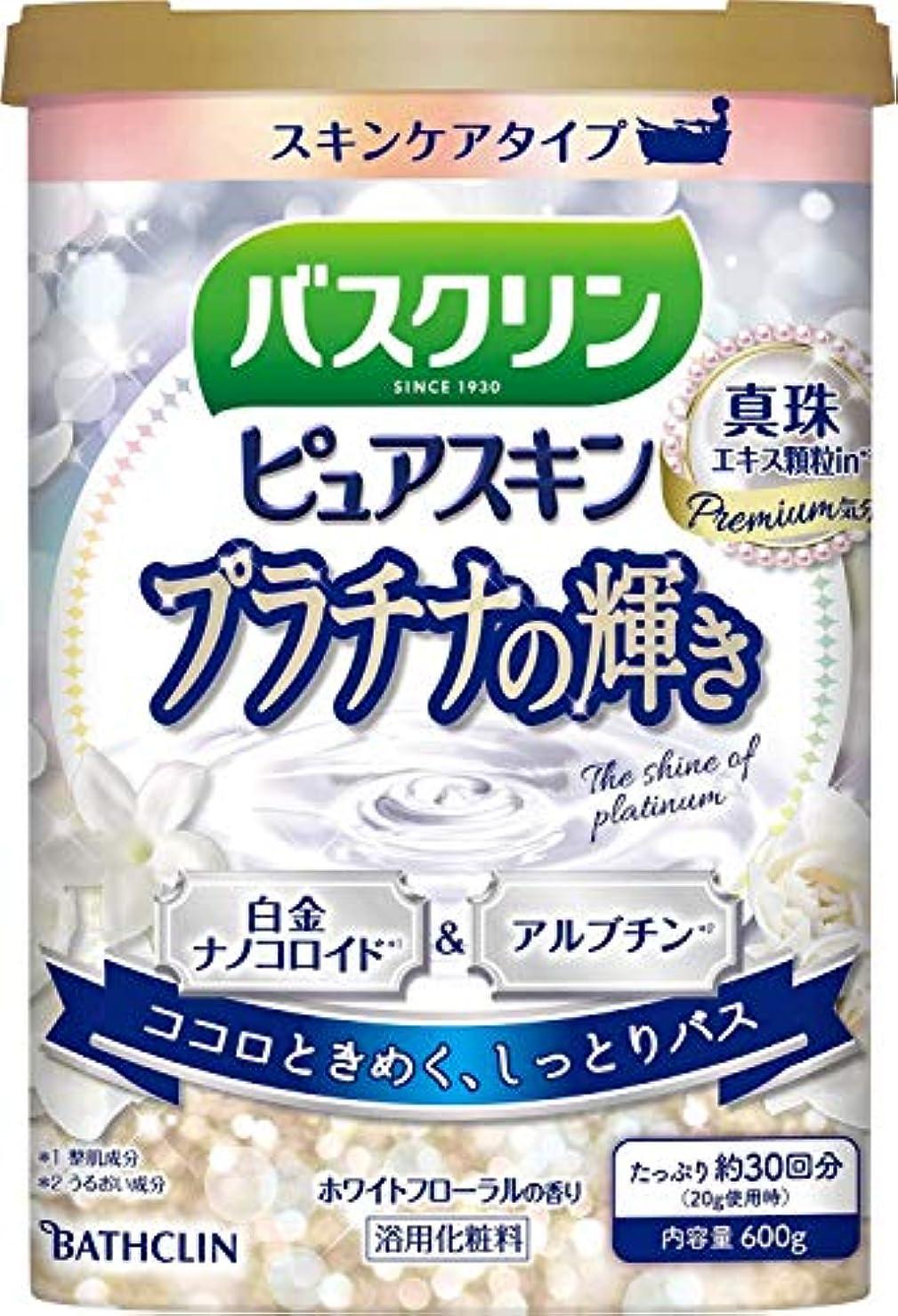 バリケードようこそ通知バスクリンピュアスキンプラチナの輝き600g入浴剤(約30回分)