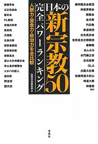 日本の新宗教50 完全パワーランキング